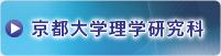 京都大学理学研究科